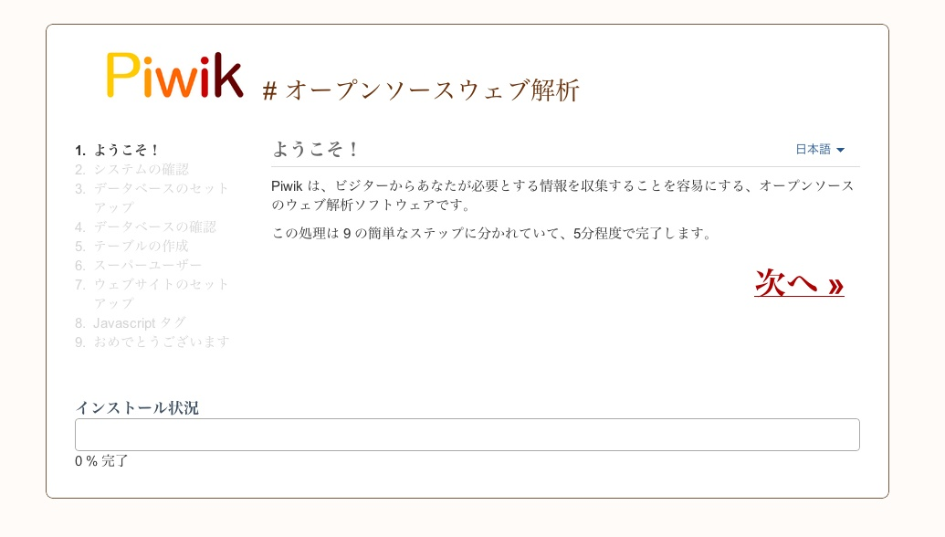 130207 piwik02