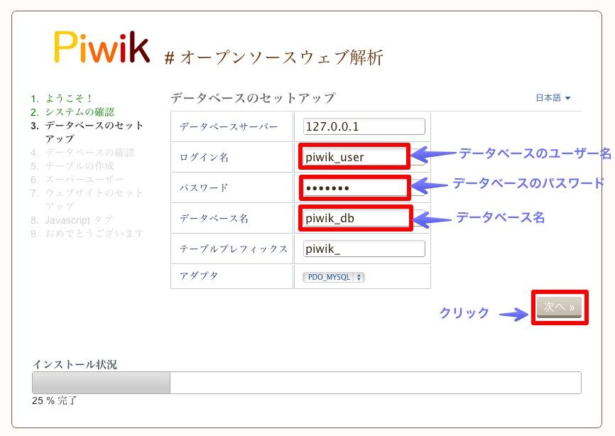 130207 piwik04