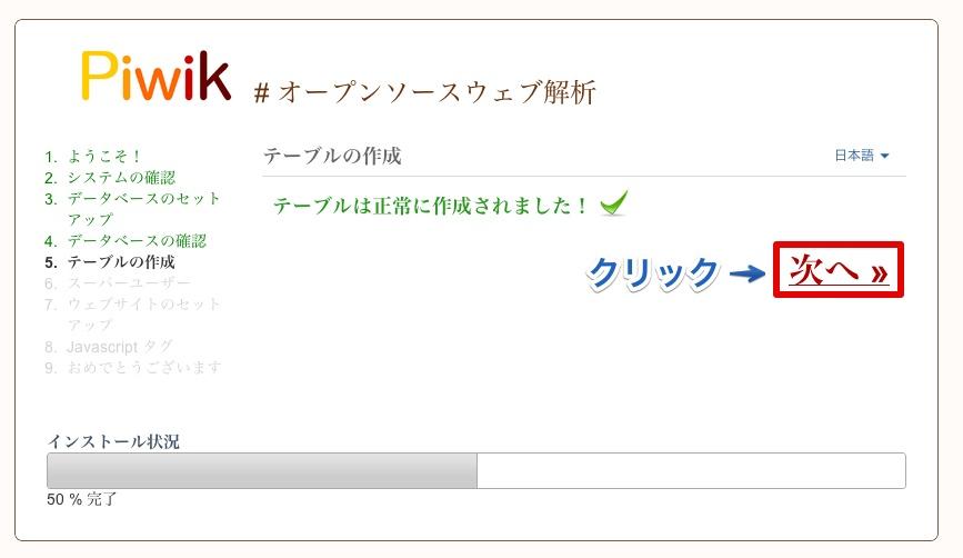 130207 piwik05