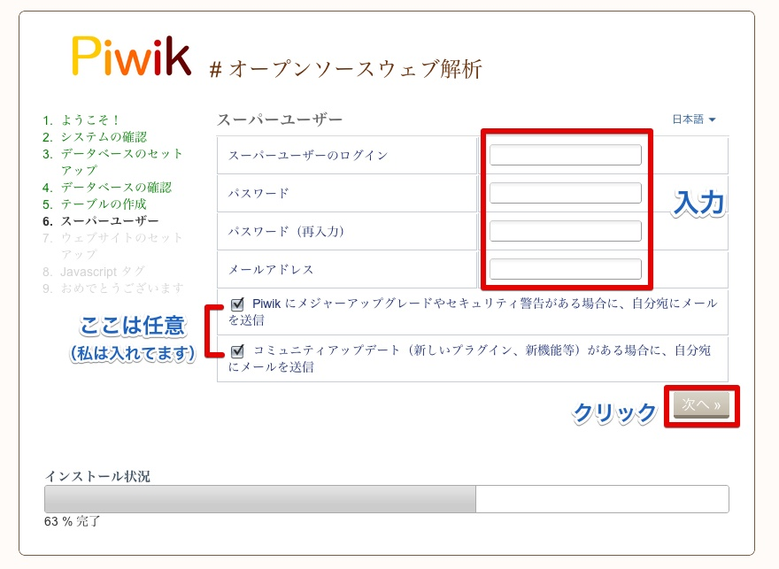 130207 piwik06