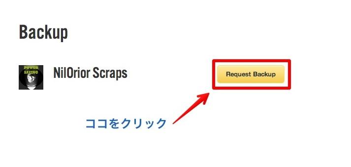 Request Backupをクリック