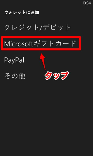 Microsoftギフトカードをタップ