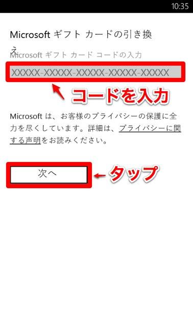 Microsoftギフトカードコードの入力
