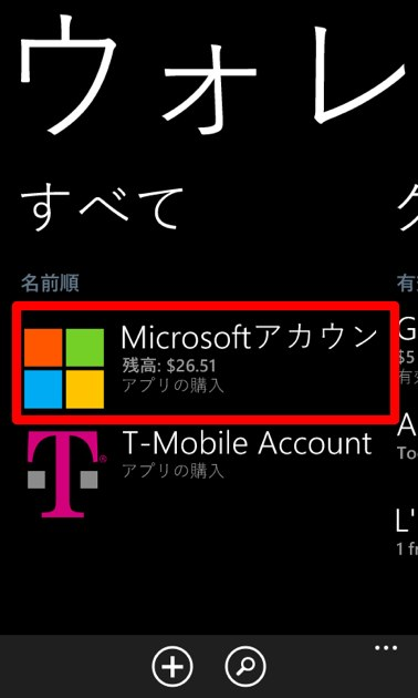 Microsoftアカウントに残高が反映されました