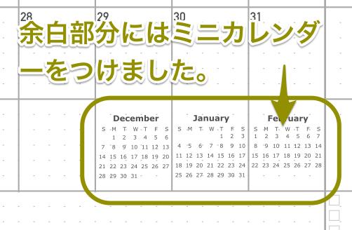 ミニカレンダーもつけたよ