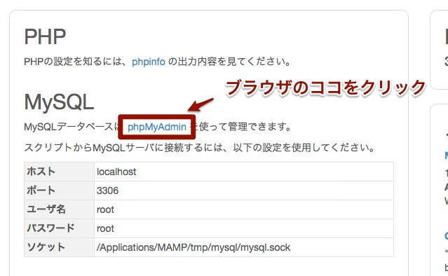 phpmyadminにアクセス