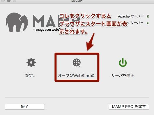 MAMPでのスタート画面の表示方法