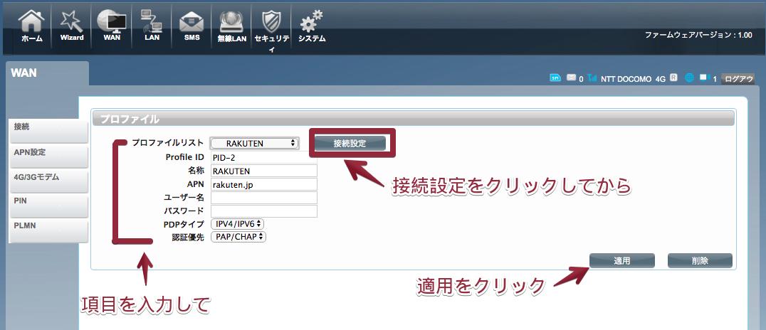 画像-APN情報を入力