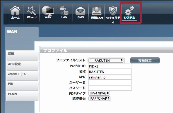 画像-システムをクリック