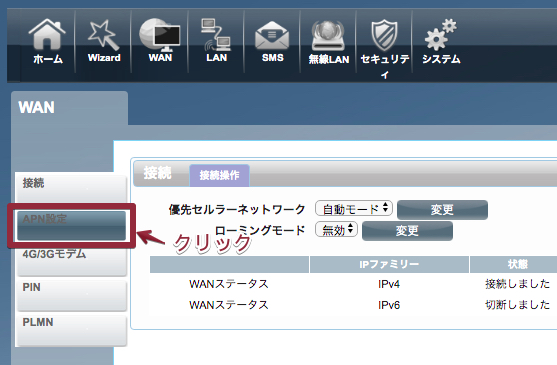画像-APN設定をクリック