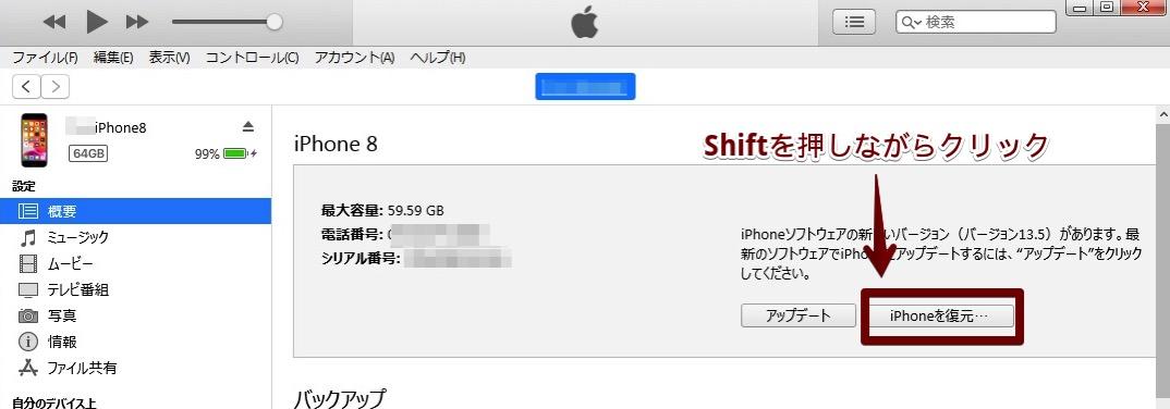 shiftを押しながらiPhoneを復元をクリック