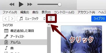iPhoneのマークをクリック