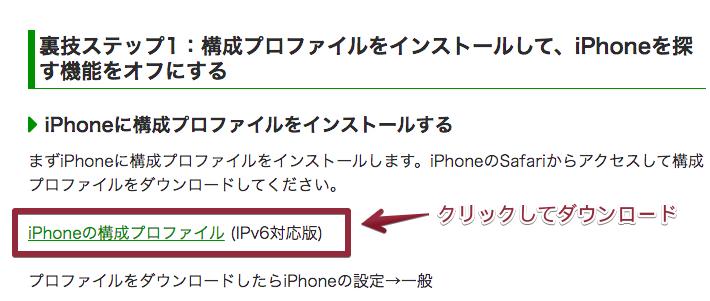 iPhoneの構成プロファイルをクリック